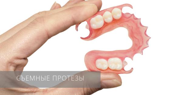 Съемное протезирование зубов в стоматологической клинике «Даная»
