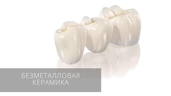 Протезирование зубов безметалловой керамикой в стоматологической клинике «Даная»