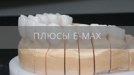Преимущества безметаллового протезирования зубов