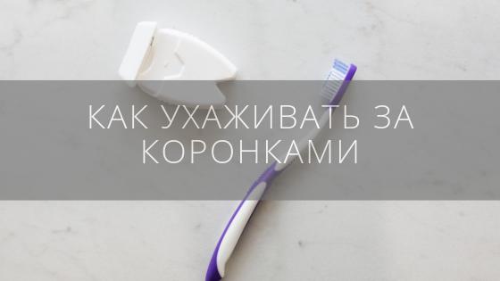 Как ухаживать за керамическими коронками для зубов